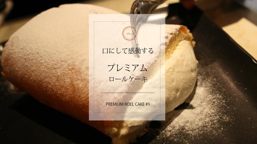口にして感動する「プレミアムロールケーキ」
